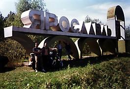В гостях у Чёрных Медведей 2001 :: 003