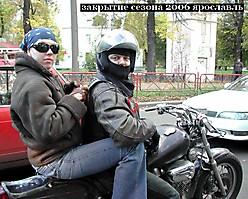 Закрытие сезона Ярославль 07-08.2006 :: 002