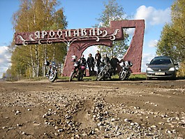 Закрытие сезона 2009 в Ярославле :: img_5884